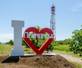 Инсталляция «Я люблю Приморск»